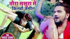 Latest Bhojpuri Song 'Tora Sasura Me Kinbo Jamin' Sung By Gunjan Singh, Antra Singh Priyanka