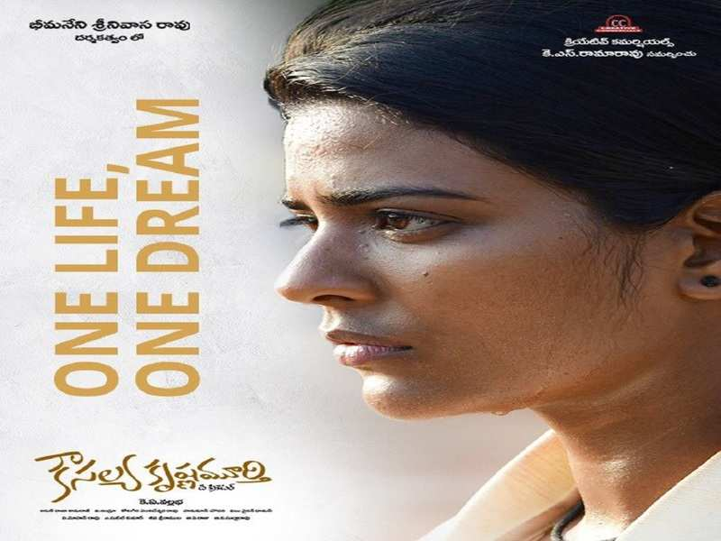 Aishwarya Rajesh debuts in Tollywood with Kousalya Krishnamurthy