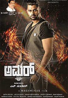 Amar Film Trailer
