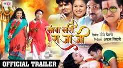 Mang Bhari Rajaji - Official Trailer