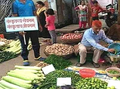 A vegetable market in Lucknow is aiming to popularise Sanskrit in a fun way