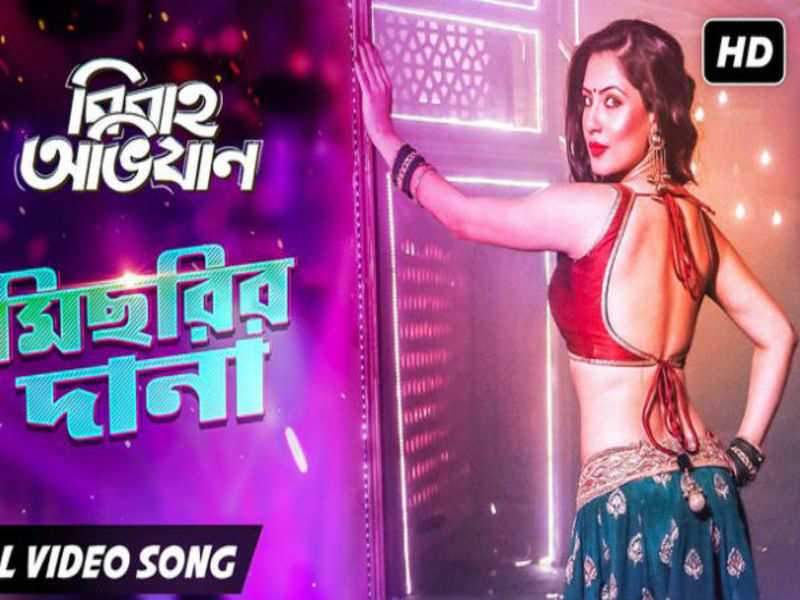 Bibaho Obhijaan' new song: Pump up the volume and groove with the tunes of  'Michhrir Dana' | Bengali Movie News - Times of India