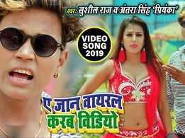Latest Bhojpuri Song 'A Jaan Viral Karab Video' Sung By Sushil Raj And Antra Singh Priyanka