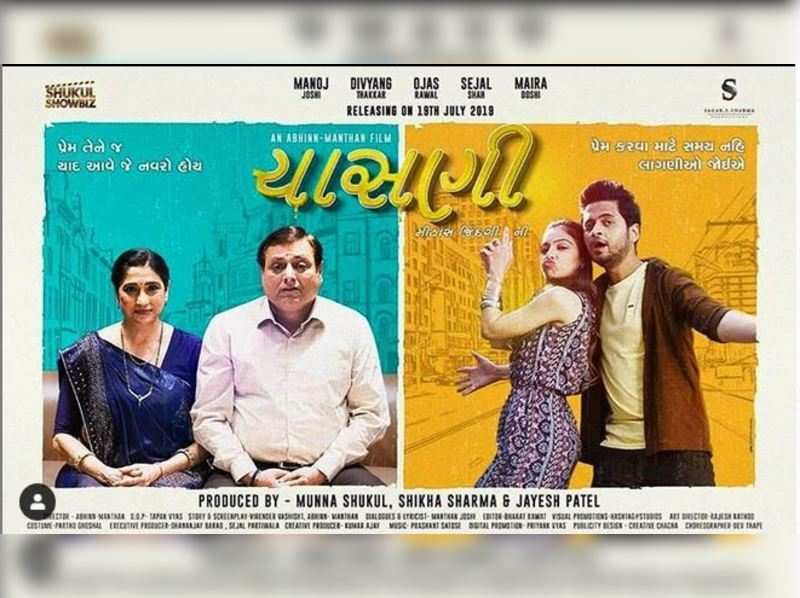 First poster of Divyang Thakkar's Chasni out now