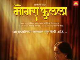 Music review: Mogara Phulaalaa
