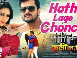 Watch: Khesari Lal Yadav and Pooja Ganguly's latest Bhojpuri song 'Hoth Lage Chonch'