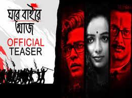 'Ghawre Bairey Aaj' teaser: The modern day interpretation of an iconic love triangle