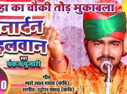 Latest Bhojpuri Song 'Janardan Pahelwan' Sung By Pankaj Pujari