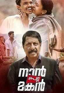 Naan Petta Makan 2019 Malayalam 720p HDRip 1.4GB With Subtitle