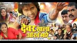 Dewar Sala Aankh Mare - Official Trailer