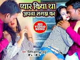 Latest Bhojpuri song 'Pyar Kiya Tha Apna Samajh Kar' from 'Fir Kyu Bewafai' sung by Dilip Kumar Guddu