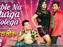 Latest Bhojpuri song 'Jable Na Murga Bolega' from 'Jai Veeru' sung by Dinesh lal Yadav and Alok Singh