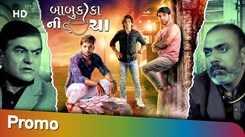 Babu Kaka Ni Cha - Official Teaser