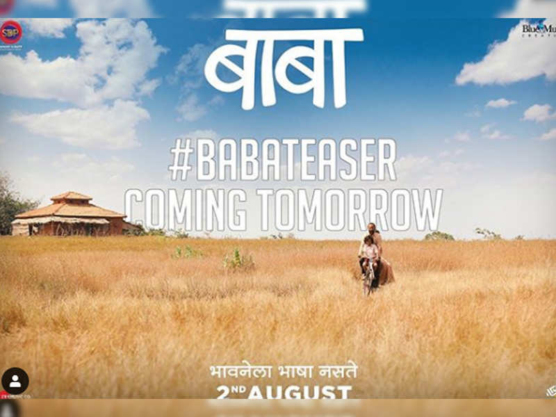 'Baba': Sanjay Dutt's upcoming Marathi film's teaser to be released on this date