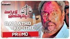 Marketlo Prajaswamyam   Song Promo - Rallatho Kodithe