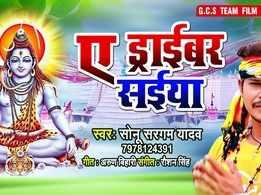 Latest Bhojpuri Song 'Ae Driver Saiya' Sung By Sonu Sargam Yadav