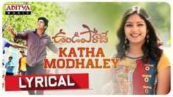 Undiporaadey   Song - 'Katha Modhaley'