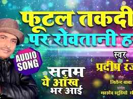 Latest Bhojpuri Song 'Phutal Takdir Par Rowatani Hum' (Audio) Sung By Pradeep Ranjan