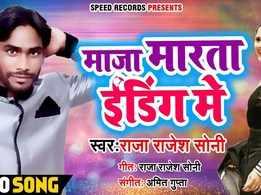 Latest Bhojpuri Song 'Maja Marata Ending Me  Soni' (Audio) Sung By Raja Rajesh
