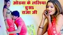 Latest Bhojpuri song 'Othawa Ke Laliya Ke Chushi Raja Ji' sung by Ajeet Singh ASK