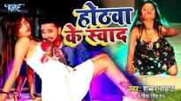 Latest Bhojpuri song 'Hothwa Ke Sawad' sung by Sabbar Samrat and Priya Singh