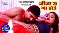 Latest Bhojpuri song 'Jija U Na Hoi' from 'Utral Badu Aasman Se' sung by Devendra Pandey