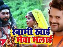 Latest Bhojpuri song 'Swami Khai Mewa Mallai' sung by Khesari Lal Yadav