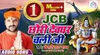 Latest Bhojpuri song 'JCB Chori Devghar Chali Ji' sung by Khesari Lal Yadav