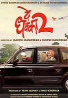 Upcoming Marathi Movies 2019 | Marathi Movies Releasing This