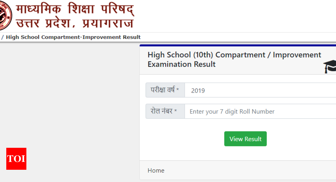 UP Board Compartment/Improvement Exam Result 2019 announced @upmsp