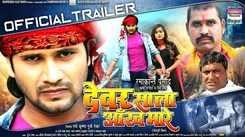 Devar Sala Aankh Mare - Official Trailer