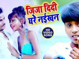Latest Bhojpuri Song 'Kehu Ghare Naikhe Jija' Sung By Mini Manish
