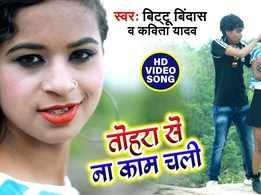 Latest Bhojpuri Song 'Aaja Raja Tani Sat Ja' Sung By Bittu Bindash & Kavita Yadav