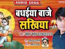 Krishna Janmashtami special Bhojpuri Gana: Latest Bhojpuri Video Song 'Badhaiya Baje Sakhiya' from 'Badhaiya Baje Nand Angnaiya' sung by Mohan Yadav
