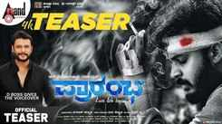 Prarambha - Official Trailer