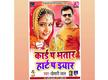 Khesari Lal Yadav releases new song 'Card Pe Bhatar'