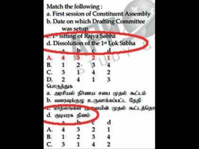 TNPSC Group IV question paper riddled with errors | Chennai