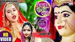 Bhojpuri Gana Video | Latest Bhojpuri Video Songs | Bhojpuri