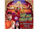 Navratri 2019: Khesari Lal Yadav releases a special song 'Maa Har Shahar Me'