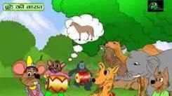 Children Hindi Nursery Rhyme 'Chuhe Ki Baraat'- Kids Nursery Rhymes In Hindi