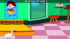 Children Hindi Nursery Rhyme 'Ek Batak Hain Yahan' - Kids Nursery Rhymes In Hindi