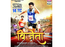 'Vijeta' teaser: Arvind Akela Kallu looks impressive in the sports drama