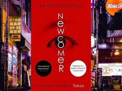 Micro review: 'Newcomer' by Keigo Higashino