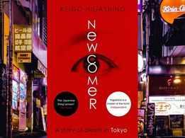Micro review: 'Newcomer' by Keigo Higashino