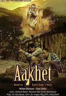 Aakhet