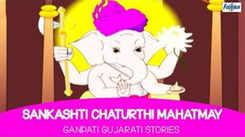 Kids Story | Nursery Rhymes & Baby Songs - 'Sankashti Chaturti Mahatmay | Bal Ganesh Gujarati Stories' - Kids Nursery Stories In Gujarati