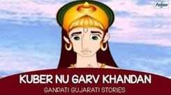 Kids Story | Nursery Rhymes & Baby Songs 'Kubernu Garv Khandan' - Kids Nursery Stories In Gujarati