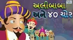 Kids Story | Nursery Rhymes & Baby Songs - 'Ali Baba & 40 Thieves' - Kids Nursery Stories In Gujarati