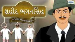 Kids Story | Nursery Rhymes & Baby Songs - 'Bhagat Singh | Full Animated Movie' - Kids Nursery Stories In Gujarati
