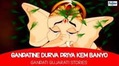 Kids Story | Nursery Rhymes & Baby Songs - 'Ganpatine Durva Priya Kem Banyu' - Kids Nursery Stories In Gujarati